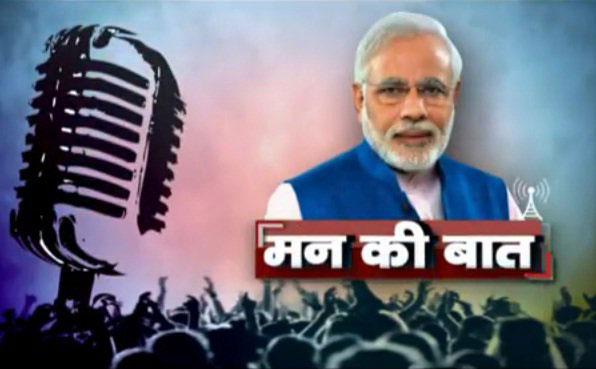 Prime Minister Modi said on the 29th edition of radio programme, Maan Ki Baat