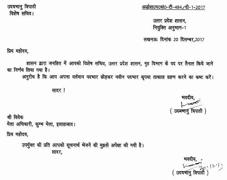 The notice of transferre