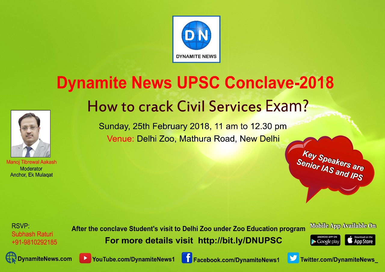 Dynamite News UPSC Conclave 2018