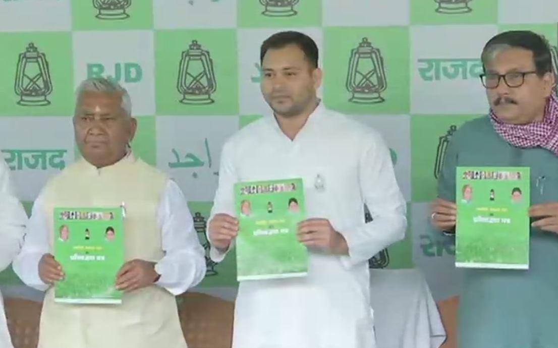 Rashtriya Janata Dal (RJD) leader Tejashwi Yadav  releases manifesto