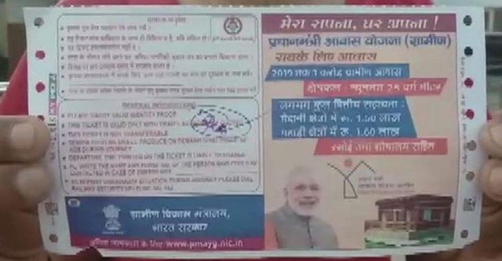 Railways issued tickets with the photograph of Prime Minister