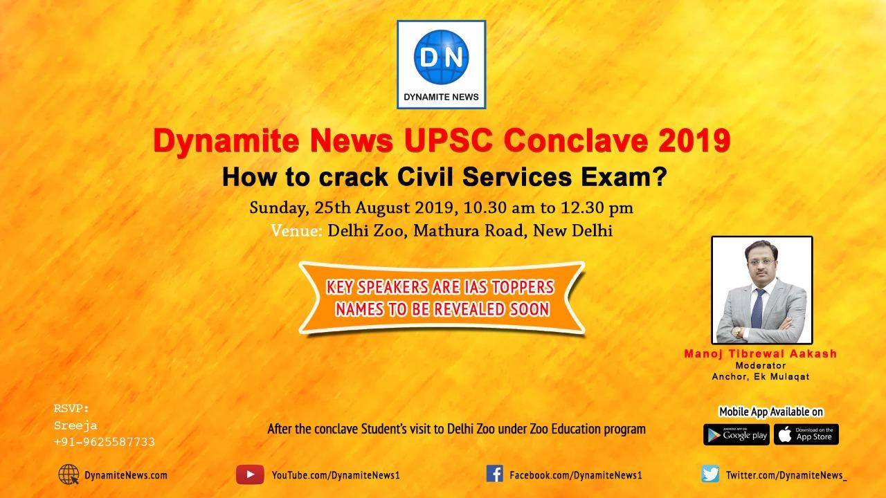 Dynamite News UPSC Conclave 2019