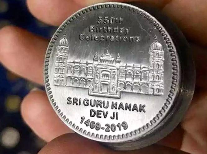 Coin of Baba Guru Nanak