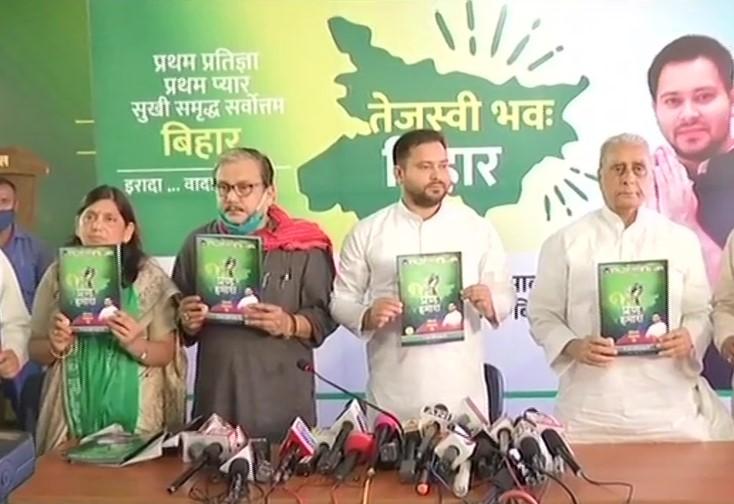 Tejashwi Yadav releasing vision document