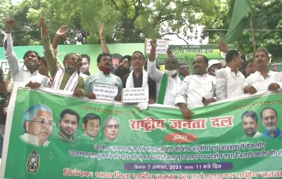 RJD holding protest outside party office